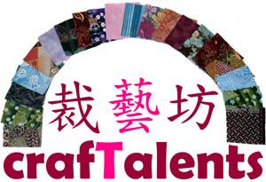 裁藝坊 | crafTalents